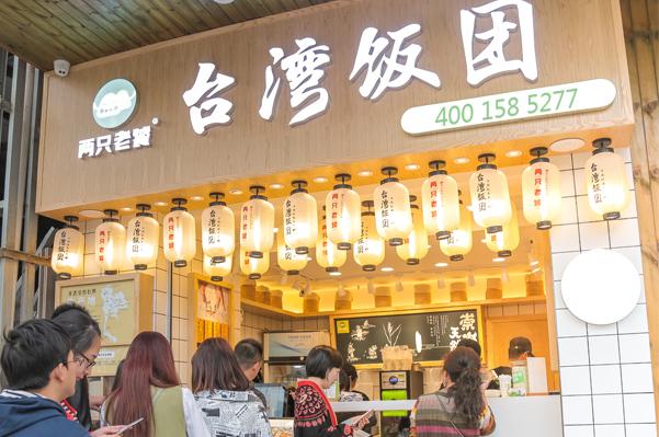 两只老饕台湾饭团街铺形象