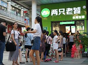 两只老饕台湾饭团湘隆广场店