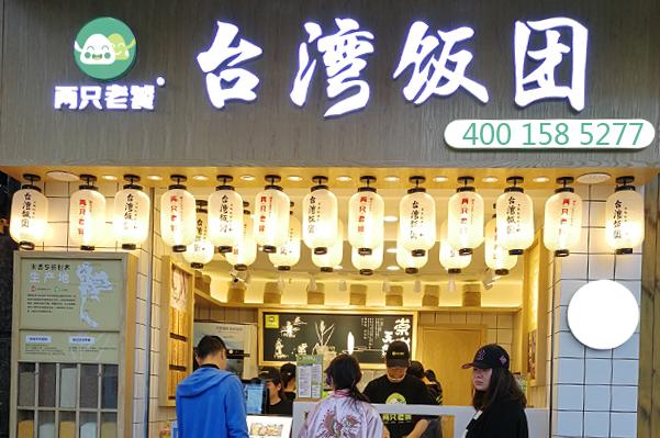 两只老饕台湾饭团南昌第一街区店